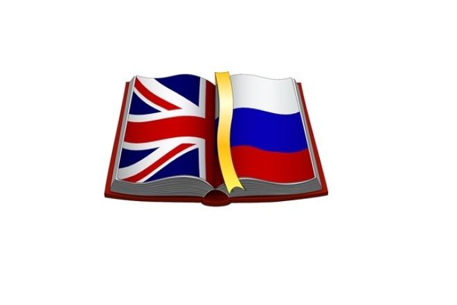 качественно переведу текст с английского на русский, и наоборот 1 - kwork.ru