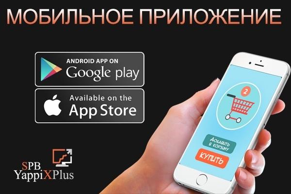 Мобильное приложение android -  один экран приложения 1 - kwork.ru