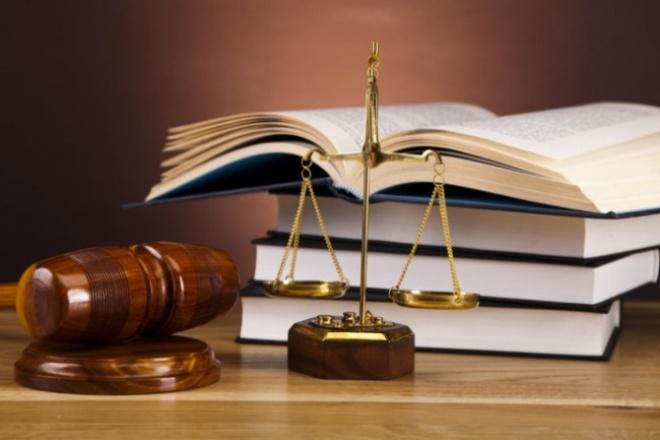 Проверю договорЮридические консультации<br>Проверю ваш договор на юридические ошибки, на возможные последствия и риски и предложу варианты изложения текста, удобные для вас. Если нужно будет, составлю протокол разногласий. Консультация входит в стоимость.<br>