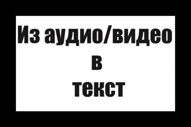 Переведу аудио/видео в текст (транскрибация) 1 - kwork.ru