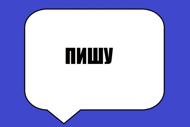 пишу тексты 1 - kwork.ru