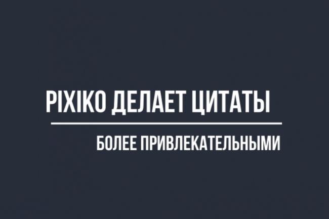 120 гиф с цитатами для постов в ВК под Вашу тематику 1 - kwork.ru