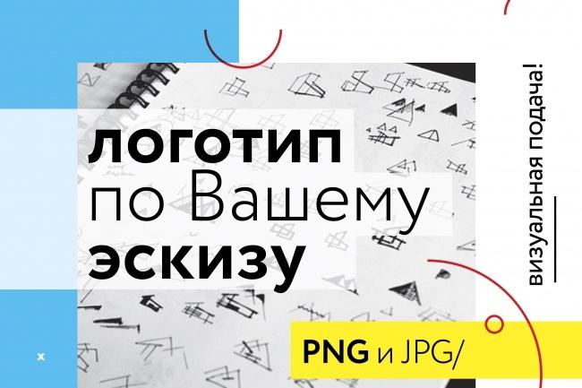 Создание логотипа по Вашему эскизу 21 - kwork.ru