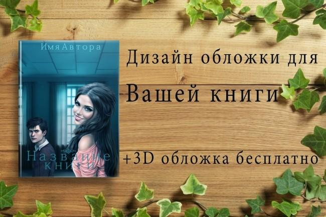Дизайн обложки для Вашей книги 1 - kwork.ru