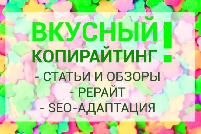 Напишу продающий и интересный текст 1 - kwork.ru