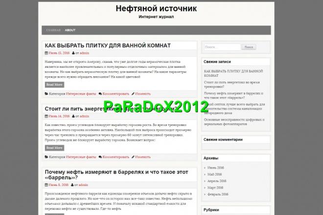 Продам готовый сайт + 87 статей 1 - kwork.ru