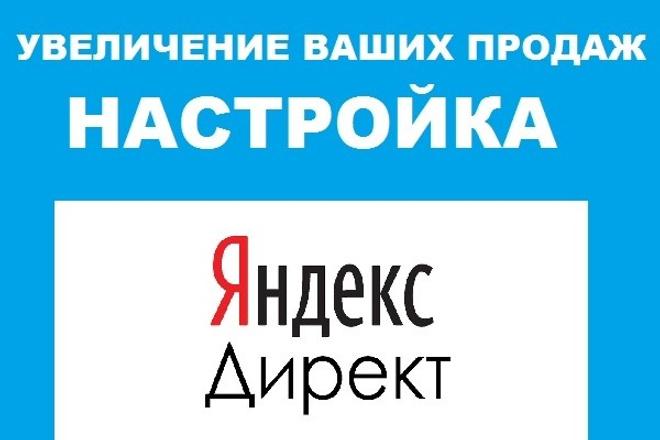 Настройка ЯндексДирект 100 ключевых слов. Поиск, РСЯ, ретаргетинг 1 - kwork.ru