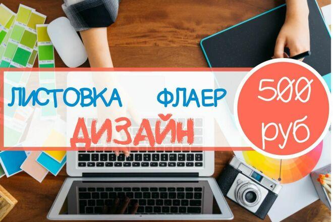 Макет флаера, листовки 25 - kwork.ru