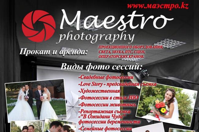 Разработаю макет рекламной страницы 1 - kwork.ru