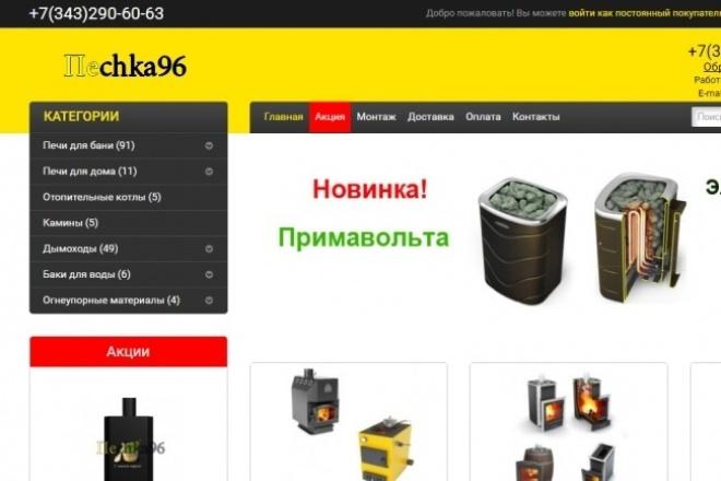 Готовый интернет-магазин (бани,печи) 1 - kwork.ru