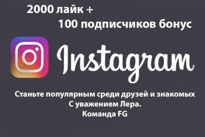 2000 лайк + 100 подписчиков бонус в instagram 1 - kwork.ru