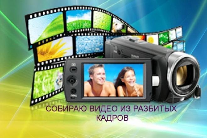 Собираю видео из разбитых кадровМонтаж и обработка видео<br>собираю видео ИЗ разбитых видео кадров, могу наложить любое музыкальное сопровождение ПО вашему желанию.<br>