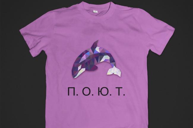Сделаю дизайн футболкиГрафический дизайн<br>Всего за 500 рублей я сделаю дизайн принта для футболки, согласую его с вами и высылаю его в PDF формате,подготовленным к печати.Огромное количество примеров работ с самой разнообразной тематикой. Множество довольных клиентов ,которые заказывают у меня футболки. Ссылка на мою группу с принтами находится в профиле.<br>
