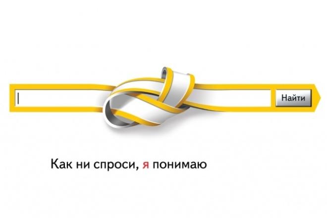 Контекстная реклама в Яндекс Директ, создание, настройка, управление 1 - kwork.ru