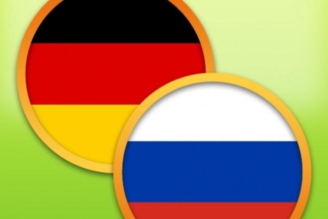 Выполню профессиональный перевод с/на немецкий язык на отличноПереводы<br>Если Вам необходим профессиональный перевод текста, то Вам сюда! Да-да, именно сюда! Если по переводу возникнут вопросы, я с радостью на них отвечу.<br>