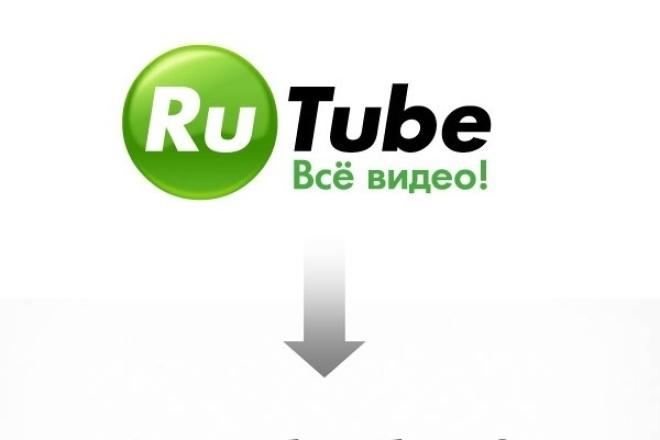 Сделаю просмотры видео в RuTubeПродвижение в социальных сетях<br>Нужны просмотры на RuTube? Я предлагаю услугу - просмотры видео в RuTube с удержание = 1000 шт. Задержка между действиями 10 сек. Задержка между действиями 45 сек. Случайная задержка от 5 до 20 сек. Случайная задержка от 1 до 3 мин. Срок выполнения - сутки. Заказывайте и не пожалеете. отписки 3-5%<br>