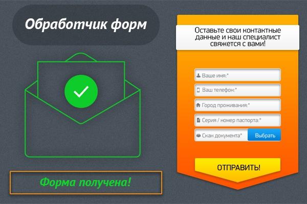 Создам обработчик форм и установлю его на сайт Landing Page (LP) 1 - kwork.ru