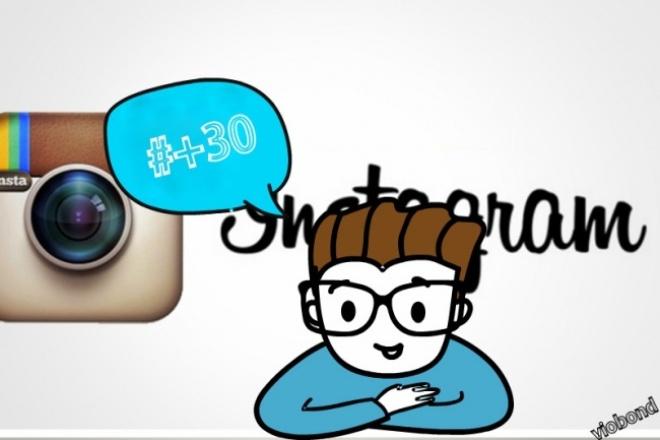 Подберу хэштеги для ваших постовПродвижение в социальных сетях<br>Отберу актуальные хэштеги для раскрутки вашего аккаунта в инстаграм. Занимаюсь раскруткой и продвижением аккаунтов в социальных сетях. Данная работа включает в себя мониторинг и отбор эффективных хэштэгов для привлечения целевой аудитории. Пароль не нужен,только ссылка!<br>