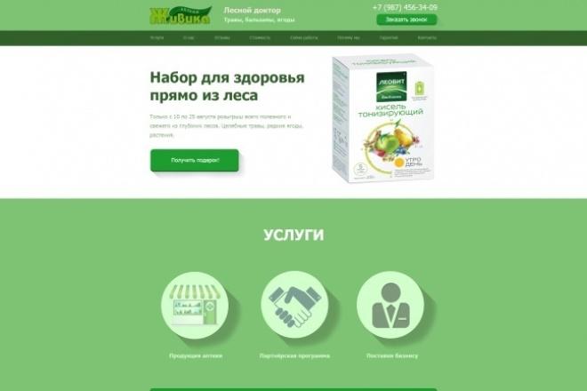 сделаю веб-дизайн сайта в PSD 1 - kwork.ru