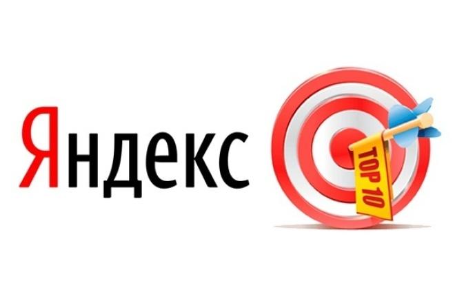 оптимизирую внутренние страницы 1 - kwork.ru