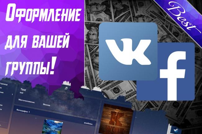 Сделаю красивое оформление для вашей группы! 1 - kwork.ru
