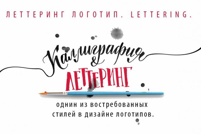 леттеринг логотип. lettering 1 - kwork.ru