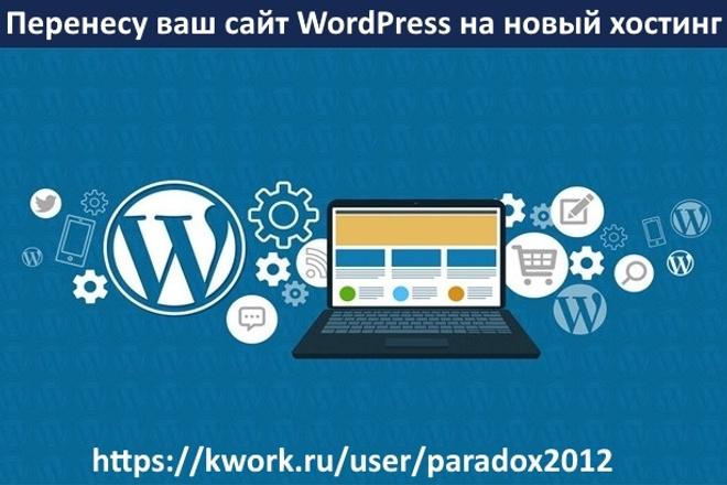 Перенесу ваш сайт WordPress на новый хостингДомены и хостинги<br>Перенесу ваш сайт на новый хостинг, быстро и качественно без потери данных с эффективным результатом. Огромный опыт работы с движком WordPress , с переносом сайтов на другой хостинг, работа с mysql базой данных . Данный кворк только для переноса сайтов на WordPress , перенос сайтов на других движках не возможен, смотрите мои другие кворки. Что я могу сделать в рамках этого кворк: - Полный перенос вашего сайта (копирование файлов сайта) - Перенос базы данных (импорт базы mysql на новый хостинг) - Подключение конфигов сайта - Резервное копирование вашего сайта - Консультация по работе с WordPress (если нужно) - перенос со старого домена на новый домен - с хостинга на другой хостинг или в рамках одного хостинга - с домена на поддомен, со старого домена на новый - устанавливаю купленные сайты на telderi Чтобы сделать перенос мне необходимо: - доступ к хостингу где расположен сайт для переноса. - доступ к новому хостингу. Все мои остальные Кворк, смотрите по ссылке ниже: http://kwork.ru/user/paradox2012<br>