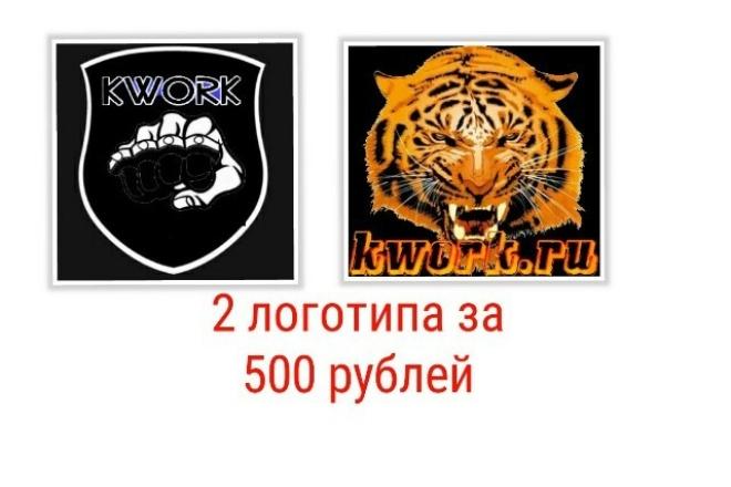 2 логотипа за 500 р 1 - kwork.ru