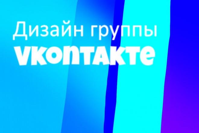 Оформление группы, страничек ВК 1 - kwork.ru