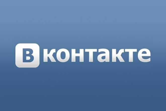 Администратор группы ВконтактеАдминистраторы и модераторы<br>Что Вы получите? 1. Десять дней - ведение группы ВКонтакте. Каждый день публикация интересной информации по тематике ВК группы/паблика (3-5 поста). 2. Оформление новостей уникальными изображениями (3-5 изображения). 3. По вашему желанию - наполнение тематическим контентом: Фотоальбомы, Видеозаписи, Аудиозаписи, Документы (2-3 альбома в месяц). Стоимость 1 Кворка включает: 1.3-5 VK поста в день; 2.Проведение опросов, конкурсов в группе; 3.Общение с подписчиками и гостями, ответы на вопросы; 4.Чистка Вконтакте группы/паблика от спама; 5.Работаю ежедневно. Гарантирую качественное и своевременное выполнение своих обязанностей; Работаю ответственно. В онлайн около 8 часов в день. Если при заказе у Вас возникли вопросы, обратитесь в ЛС (Связаться со мной).<br>