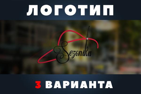 Сделаю 3 варианта логотипа на выбор 1 - kwork.ru