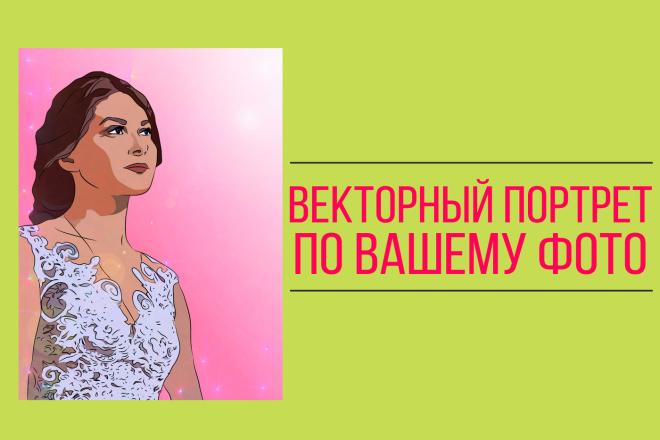 Сделаю векторный портрет по фото 1 - kwork.ru