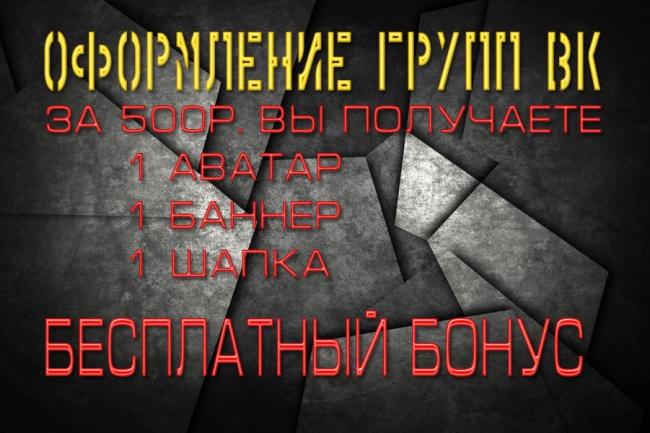 оформление группы, страницы ВК за короткие сроки 1 - kwork.ru