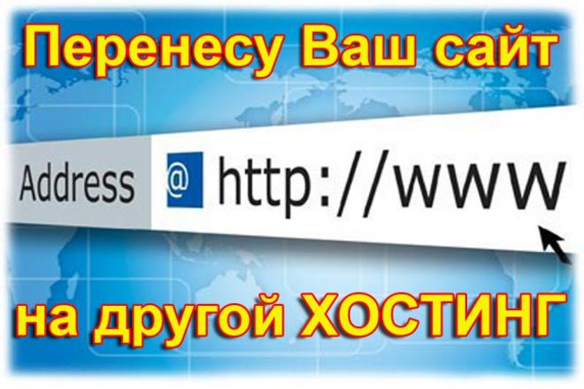 Перенесу Ваш сайт на другой хостингДомены и хостинги<br>Перенесу Ваш сайт на одной из популярных CMS: Joomla, Wordpress, Drupal, Os-class, OpenCart и др. на другой хостинг.<br>