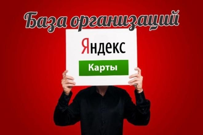 Базы организаций из Карты Яндекс по вашему запросу 1 - kwork.ru