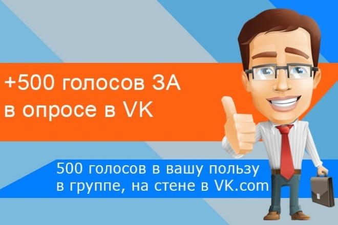 Накручу +500 голосов ЗА в голосовании, опросе в Вконтакте 1 - kwork.ru