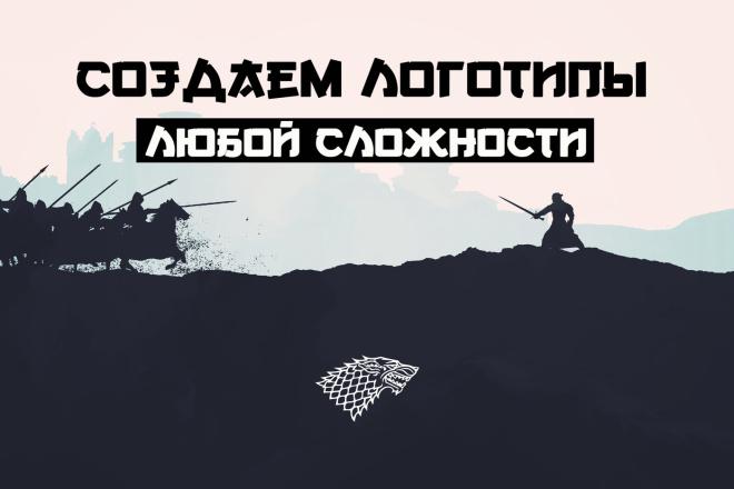 Разработка логотипа 19 - kwork.ru