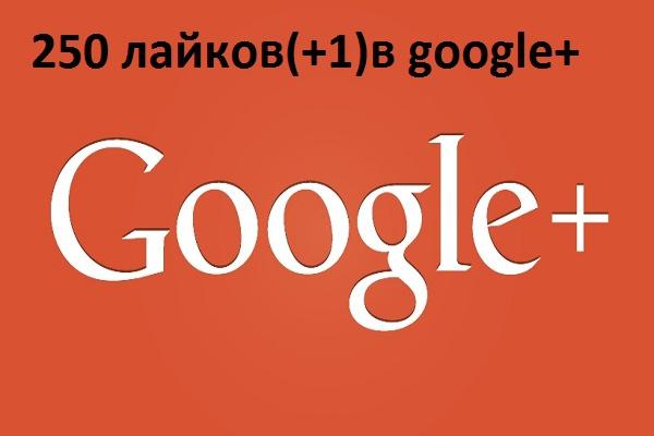 +1(лайк) в google+ 1 - kwork.ru