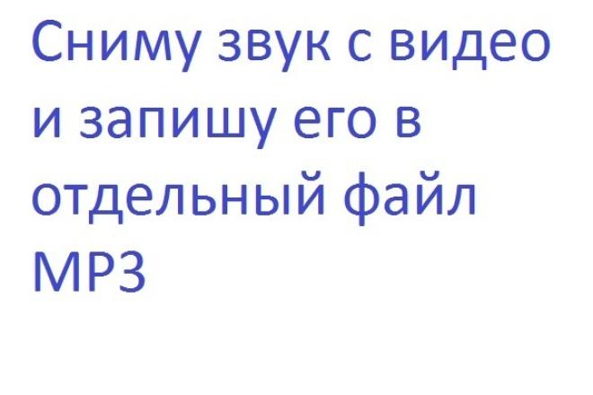 Сниму звук с видео и запишу его в отдельный файл MP3 1 - kwork.ru