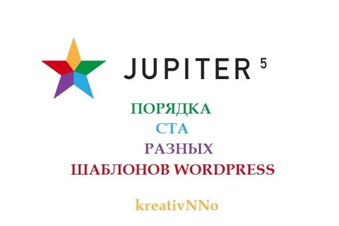 Wordpress Премиум шаблоныГотовые шаблоны и картинки<br>Смотрите и выбирайте новый шаблон для себя: http://demos.artbees.net/jupiter5/templates/ Шаблон покупался тут: http://themeforest.net/item/jupiter-multipurpose-responsive-theme/5177775?ref=wordpresso&amp;amp;_ga=1.232976158.1405068579.1479366760 , имеет лицензию GPL. Основные особенности: Тематики- Бизнес . Сообщество . Творческий . Еда . Здоровья . Досуг и развлечения Магазин . Стиль . Технология Смотрите дополнительные опции:<br>