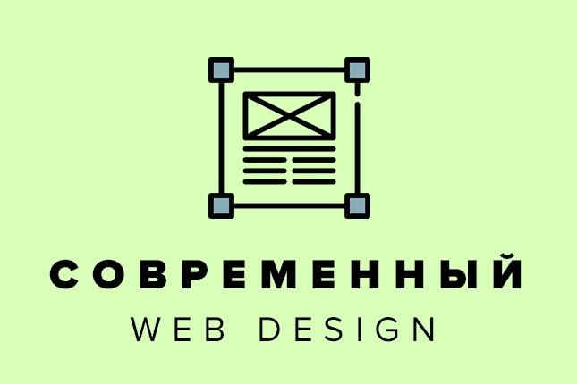 Дизайн максимального качества. Чистый, уникальный, современный 1 - kwork.ru