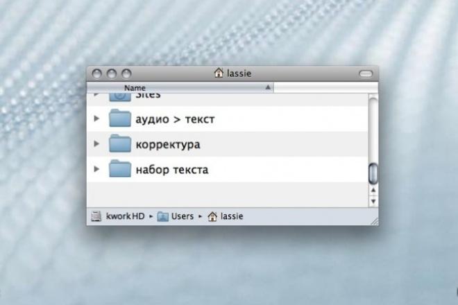 вычитаю текст (корректура) практически в любом формате 1 - kwork.ru
