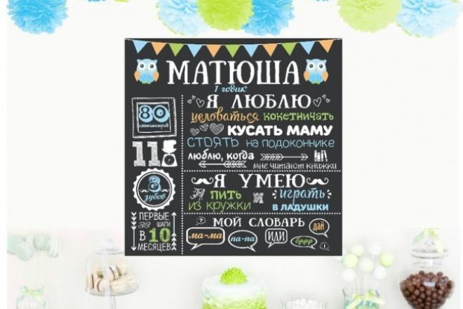 Создам постер достижений для вашего малыша 1 - kwork.ru