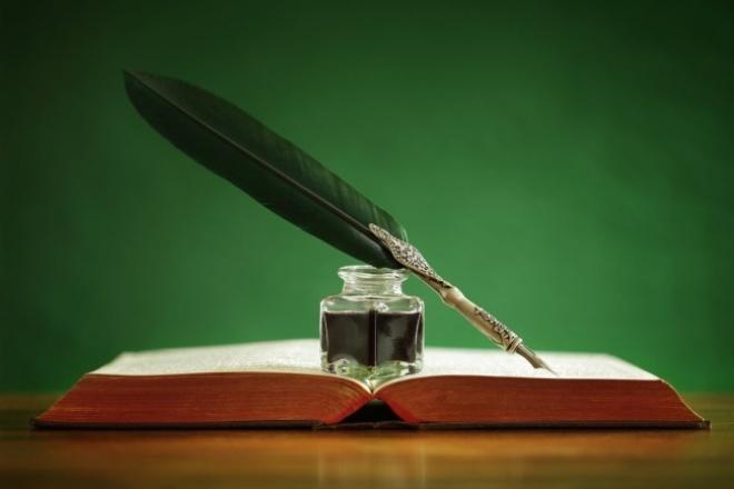 Напишу стихи любого содержанияСтихи, рассказы, сказки<br>Напишу стих на любою тему начиная от лирики заканчивая синтементализмом. Могу предложить несколько стилей написания и типов рифм на ваш выбор, разъясню вам все детали моей работы и тонкости всего процесса.<br>
