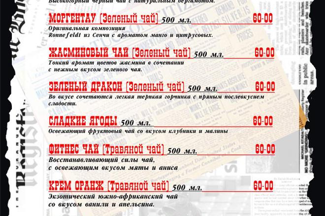 Дизайн меню для ресторана, кафе, шашлычной и бара 1 - kwork.ru