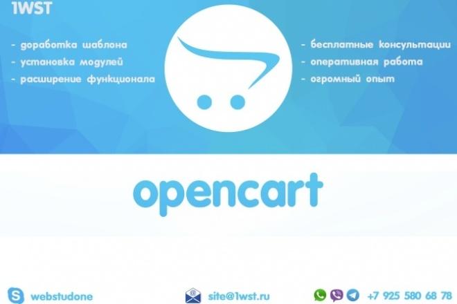Доработка интернет-магазин на OpenCart 1 - kwork.ru