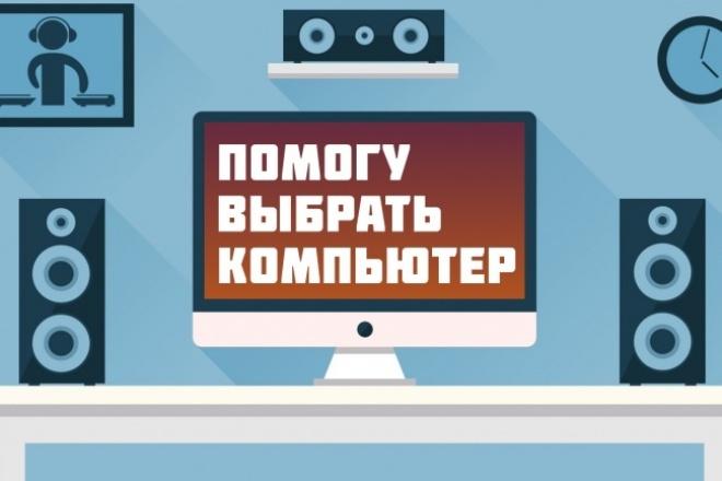 Помогу выбрать компьютер или ноутбук 1 - kwork.ru