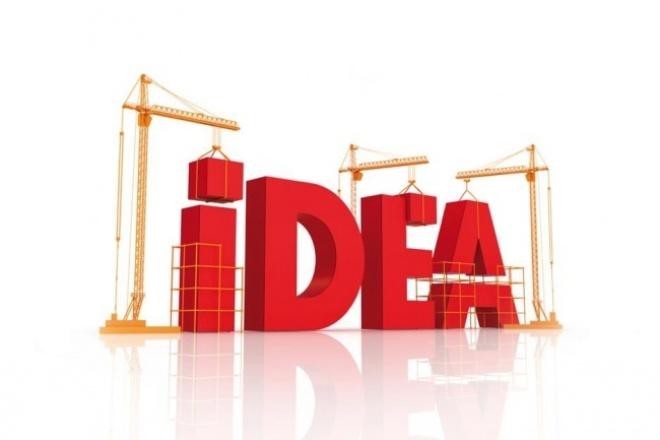 Продам идеи руководителям 1 - kwork.ru