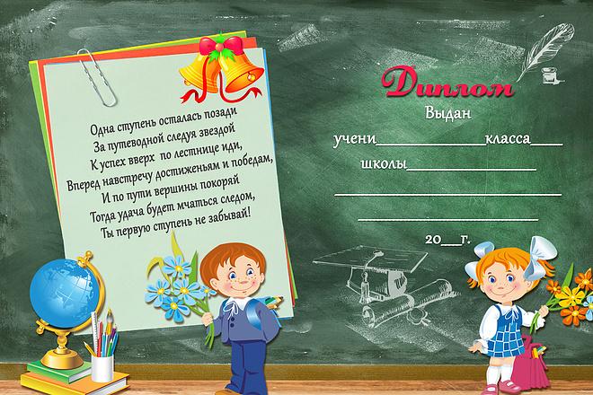 Детский диплом 37 - kwork.ru