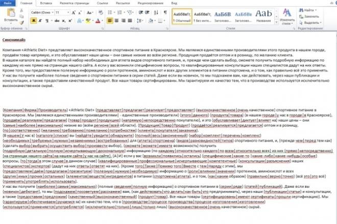 Синонимизированный текст 2.500 символов 1 - kwork.ru